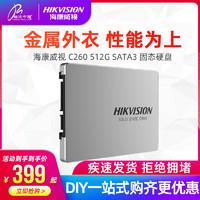 海康威视C260 512GB SSD台式机电脑笔记本固态硬盘 SATA3.0接口