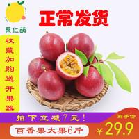 广西百香果大果带箱6斤 白香果新鲜热带当季水果西番莲鸡蛋果