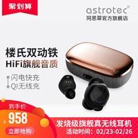 新品S90Pro楼氏双动铁真无线蓝牙耳机HiFi发烧APTX阿思翠Astrotec
