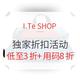 促销活动:I.Te SHOP 多麦优先独家折扣活动 低至3折,用码额外8折