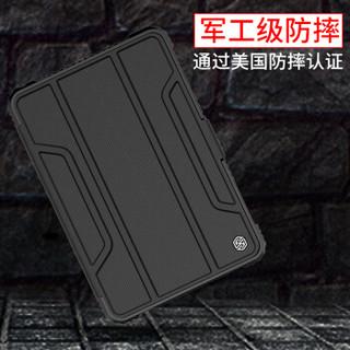 NILLKIN 耐尔金 三折支架磁吸iPad保护套  iPad mini2019/iPad mini5/mini4保护套 黑色