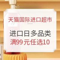 天猫国际进口超市 进口日 多品类
