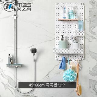 美之高 MZG ABS材质挂墙洞洞板 北欧风免打孔墙上置物架收纳架 适用于家用客厅卧室厨房浴室 白色45*60