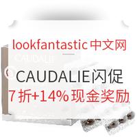 lookfantastic中文网 CAUDALIE 欧缇丽品牌 周末促销