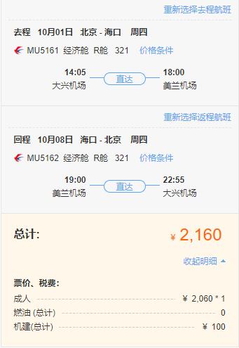 正国庆!东航直飞,北京-海南海口往返含税机票