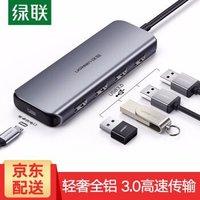 绿联 USB3.0分线器 4口HUB集线器扩展坞高速拓展