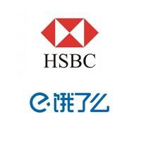 汇丰银行 银联信用卡非常午餐 / 非常周末