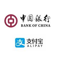中国银行 X 支付宝  小微商户特惠