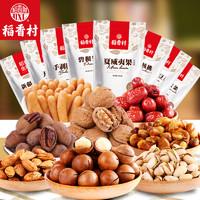 稻香村 坚果零食礼包(5种组合可选)