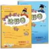 《黄冈小状元 达标卷 一年级下册 语文+数学》(人教版)