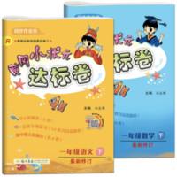 《2020年春 黄冈小状元 达标卷 一年级下册 语文+数学》RJ人教版
