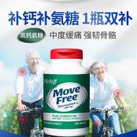 Schiff旭福 MoveFree益节维骨力氨糖5效合1 高钙氨基葡萄糖240粒