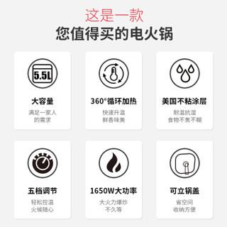 利仁 (Liven)5.5L(约3-5人)家用电火锅 不粘电炒锅 电煮锅 电炖锅 多用途锅 电煎锅 电热锅DHG-558