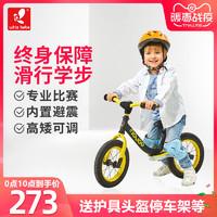 德国荟智平衡车儿童无脚踏滑步车可调减震小孩玩具滑行学步自行车