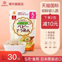 日本hakubaku黄金大地婴儿面条无添加宝宝面碎面5个月辅食100g/袋 *2件