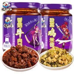饭扫光拌饭酱 香菇牛肉酱+酸菜鸡米酱200g*2瓶+凑单品
