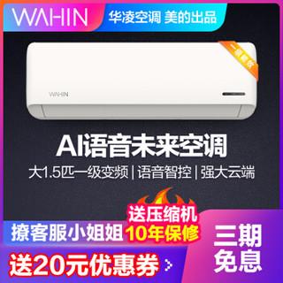 华凌  KFR-35GW/HBN8B1  大1.5匹 挂机空调