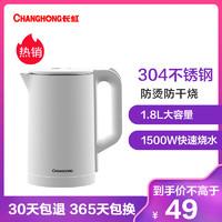 长虹(CHANGHONG)电热水壶CSH-18D28 双层防烫 304不锈钢 防干烧 1.8L容量 家用电水壶