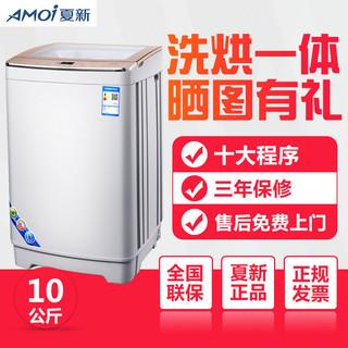 AMOI 夏新 XQB100-858 10公斤 洗烘一体机