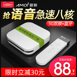 AMOI 夏新 H6 家用电视机顶盒 4GB 32GB