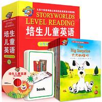 《培生英语儿童分级阅读Level 1》(20册图画书+40张单词卡+光盘)