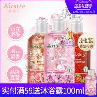 Kustie 蔻斯汀花瓣果酱沐浴露 (3瓶、220ml)