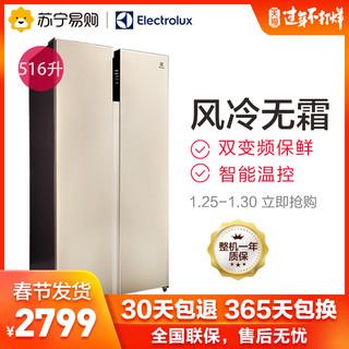 Electrolux 伊莱克斯 ESE5118TD 516L 对开门冰箱