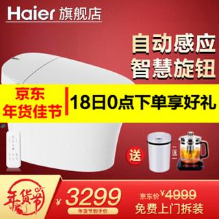 Haier 海尔 爱莎系列 智能马桶一体机