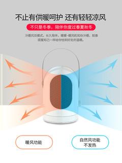EIBOA 易博 小型智能暖风机
