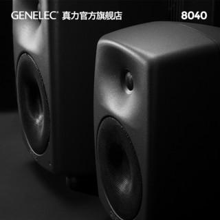 GENELEC 真力 8040B 有源二分频专业监听音箱
