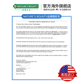NATURE'S BOUNTY 自然之宝 软糖促进胶原蛋水果糖 80粒*2瓶
