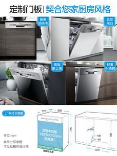 Midea 美的 家宴 L1 嵌入式洗碗机 13套