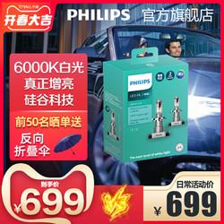PHILIPS 飞利浦 耀白光 H4/H7 汽车LED大灯 1对装