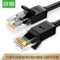 绿联(UGREEN)六类CAT6类网线 千兆网络连接线 2米 黑 20160