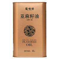 限地区:膳怡坊 食用油 冷压榨一级 亚麻籽油1L *4件