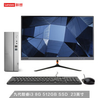 Lenovo 联想天逸510S个人商务台式机电脑整机