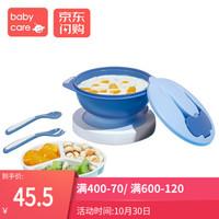 babycare婴儿碗勺套装宝宝吃饭辅食碗餐具防摔防烫便携儿童吸盘碗 冰川蓝 *2件