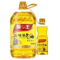 葵王压榨葵花籽油5L+380ML/升欧洲进口原料 一级压榨食用植物油 *2件