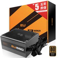 爱国者(aigo)额定550W 电竞EU550电脑电源