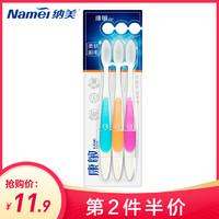 纳美(Namei)康敏系列纳米软毛牙刷家庭3支装 成人牙刷多支装