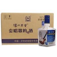 泸州老窖 会唱歌的小酒 52度 浓香型白酒 100ml*12瓶 整箱装 (方瓶) *2件