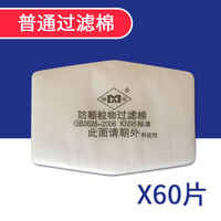 梅安  60片普通过滤棉