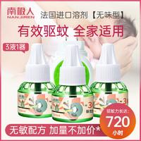 南极人    无味婴儿蚊香液   3液+1器