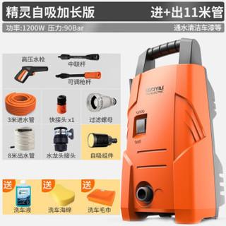 YILI 亿力 YLQ3721C-90A 精灵加长版 家用高压洗车机