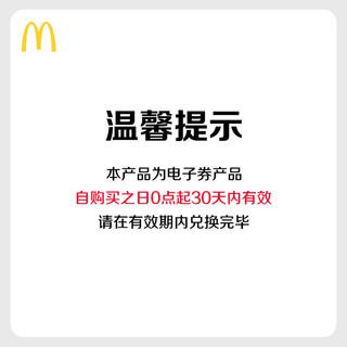 McDonald's 麦当劳 板烧鸡腿堡30天畅吃
