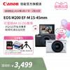 Canon 佳能 EOS M200 微单单头套机EF-M 15-45mm IS STM 白色