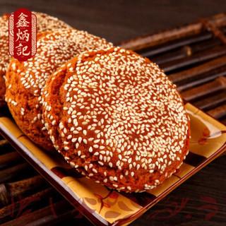 鑫炳记 原味太谷饼 70g*10袋