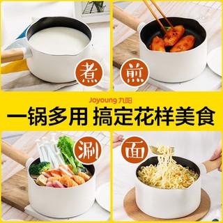 Joyoung 九阳 TLL1622D 宝宝婴儿辅食锅奶锅 (白色、1.76L)