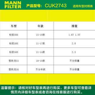 曼牌(MANNFILTER)活性炭空调滤清器/空调滤芯/空调滤CUK2743(雪铁龙C5 /C6/标致508)