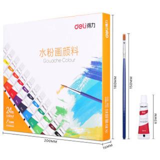 得力(deli)24色5ml学生美术专用入门级水粉画绘画颜料 水粉颜料73864